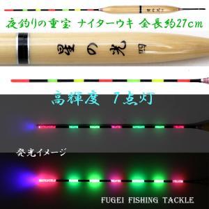 赤/緑 2色7点灯 電気ウキ( 電子ウキ・ナイターウキ )星の光 4号 全長27cmの1本浮力約2.6g  萱ボディー Y11HNH84RGY7t|fun200988