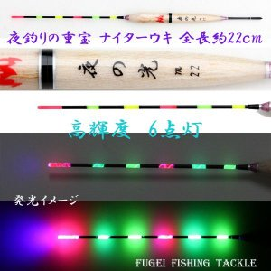 赤/緑/黄色 3色6点灯 電気ウキ( 電子ウキ・ナイターウキ ) 夜の光 全長22cmの1本 浮力約1.9g Y11YNHm22RGY 電気浮き|fun200988
