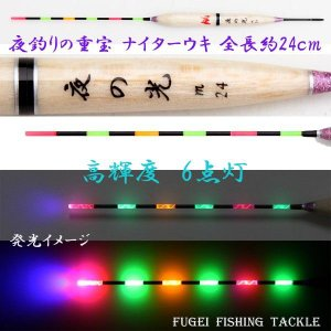 赤/緑/オレンジ 3色6点灯 電気ウキ( 電子ウキ・ナイターウキ ) 夜の光 全長24cmの1本 浮力約2.3g Y11YNHm24RGO 電気浮き|fun200988