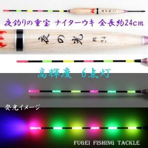 赤/緑/黄色 3色6点灯 電気ウキ( 電子ウキ・ナイターウキ ) 夜の光 全長24cmの1本 浮力約2.3g Y11YNHm24RGY 電気浮き|fun200988