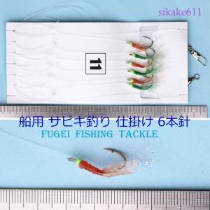 船専用 サビキ釣り 仕掛け 6本針 5組 セット 全長1.75m Y12sikake61105 fun200988