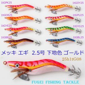 新型 エギ 2.5号 8本 セット ベース(下地)カラー ゴールド(金) ボディカラー ピンク オレンジなど8色 イカ釣り エギング Y20egi25h1tG08|fun200988