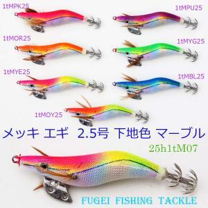 新型 エギ 2.5号 7本 セット ベース(下地)カラー マーブル(虹) ボディカラー ピンク オレンジなど7色 イカ釣り エギング Y20egi25h1tM07|fun200988