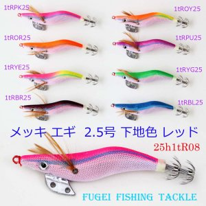 新型 エギ 2.5号 8本 セット ベース(下地)カラー レッド(赤) ボディカラー ピンク オレンジなど8色 イカ釣り エギング Y20egi25h1tR08|fun200988