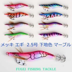 エギ 2.5号 8本 セット ベース(下地)カラー マーブル(虹) イカ釣り エギング Y20egi25hM08|fun200988