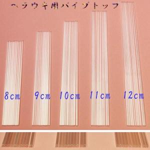 ウキ自作用素材 へら浮き用 無地 パイプトップ 10本セット 8/9/10/11/12cmから選択|fun200988