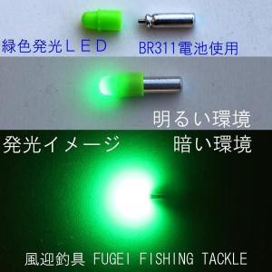 電池交換可能!高輝度LED!緑色発光 LEDライト Y25fgjr311G2【ナイターウキ・集魚ライト・竿先ライト】等魚釣りに fun200988