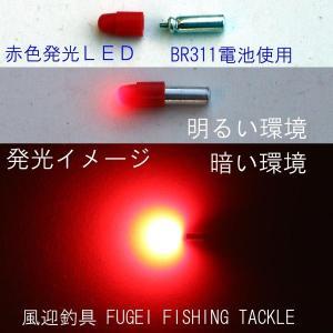 電池交換可能!高輝度LED!赤発光 LEDライト Y25fgjr311R2【ナイターウキ・集魚ライト・竿先ライト】等魚釣りに fun200988