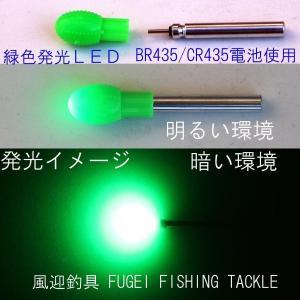 電池交換可能 高輝度LED 緑色発光 LEDライト Y25fgjr435G2【ナイターウキ・集魚ライト・竿先ライト】等魚釣りに fun200988