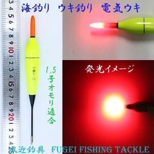 高輝度LED 海釣り用 電気ウキ Y27dt05w15B2  1.5号オモリ適合(約5.62g)電池2本付 BR435/BR425使用 ウキ・浮き fun200988