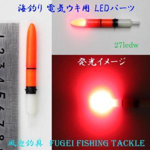 高輝度LED 弊社 海釣り用 電気ウキ用 LEDパーツ Y27led  BR435/BR425使用 fun200988