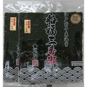 船福極上船橋三番瀬焼海苔5枚入2袋箱入|funafuku