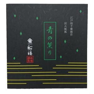 江戸前千葉海苔『青の薫り』 AMZ−30|funafuku