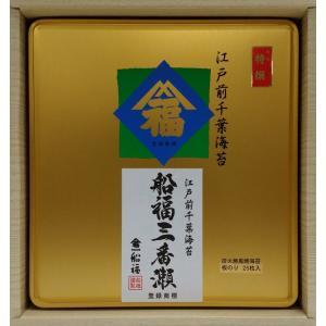 『船福三番瀬』特撰焼海苔25枚入 F−50G|funafuku