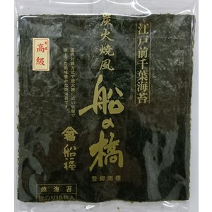 高級焼海苔10枚入|funafuku