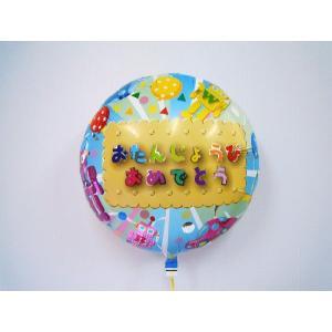 簡単バルーン アルミ風船・ヘリウム缶セット おたんじょうびおめでとう丸型|funari|04