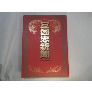 三国志新聞 三国志新聞編纂委員会 日本文芸社