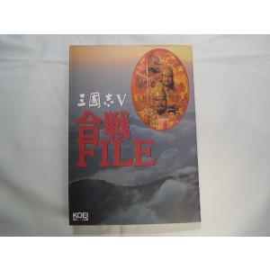 三國志V 合戦FILE(ファイル) シブサワ・コウ コーエー