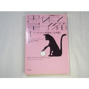 黒体と量子猫1 ワンダフルな物理史 古典篇 ジェニファー・ウーレット 早川書房 funfunhomes