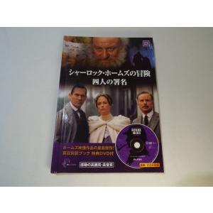 英日対訳ブック特典DVD付 シャーロック・ホームズの冒険23 四人の署名 キープ株式会社|funfunhomes