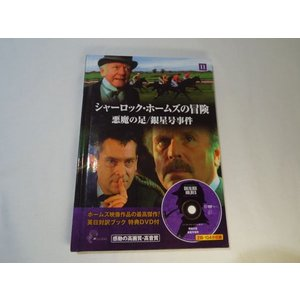 英日対訳ブック特典DVD付 シャーロック・ホームズの冒険11 悪魔の足/銀星号事件 キープ株式会社|funfunhomes