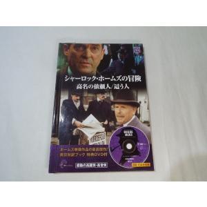 英日対訳ブック特典DVD付 シャーロック・ホームズの冒険15 高名な依頼人/這う人 キープ株式会社|funfunhomes
