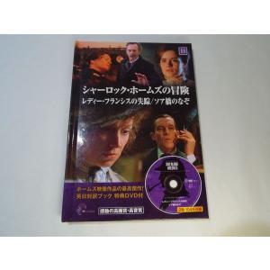 英日対訳ブック特典DVD付 シャーロック・ホームズの冒険13 レディー・フランシスの失踪/ソア橋のなぞ キープ株式会社|funfunhomes