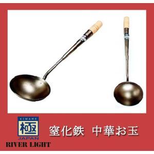 極ジャパン 窒化鉄 中華お玉 熱が素早く食材に伝わり、旨味を逃がさず調理。特殊熱処理した鉄の表面は、...