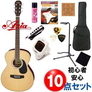 創りの良い・アリアアコギ入門セット|ARIA  ADF-200 N (ナチュラル)  小ぶりなフォーク・タイプ / アコースティックギター・豪華10点セット!|funhoused