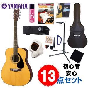 ヤマハ・ギターのアコギ入門・完璧13点セット|YAMAHA F-310P + NT(ナチュラル) / 当店オリジナル初心者セット|funhoused