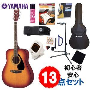 ヤマハ・ギターのアコギ入門・完璧13点セット|YAMAHA F-310P + TBS(タバコサンバースト) / 当店オリジナル初心者セット|funhoused