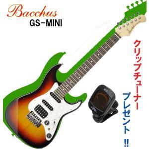 使えるミニ・ギター!バッカスのミニ・ストラト|Bacchus GS-mini 3TS 3トーン・サンバースト/コイルタップ搭載!|クリップチューナー・プレゼント中!|funhoused