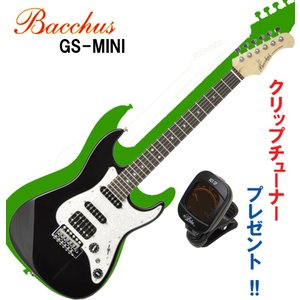 使えるミニ・ギター!バッカスのミニ・ストラト|Bacchus GS-mini BLK ブラック / コイルタップ搭載!|クリップチューナー・プレゼント中!|funhoused