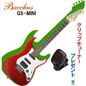 使えるミニ・ギター!バッカスのミニ・ストラト|Bacchus GS-mini CAR キャンディアップルレッド / コイルタップ搭載!|クリップチューナー・プレゼント中!|funhoused