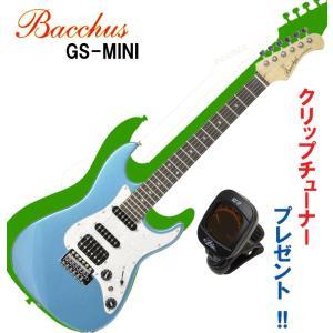 使えるミニ・ギター!バッカスのミニ・ストラト|Bacchus GS-mini LPB レイクプラシッド・ブルー / コイルタップ搭載!|クリップチューナー・プレゼント中!|funhoused
