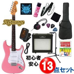 初心者のためのエレキギター入門13点セット| ストラトキャスター タイプ ピンク / K-Garage / KST-150 PIK ・入門用の定番!|funhoused