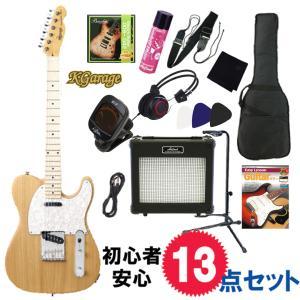 初心者のためのエレキギター入門用13点セット|K.Garage KTL-210/ASH NAT /  アッシュボディのテレキャスター・タイプ ナチュラル(艶なし) の画像
