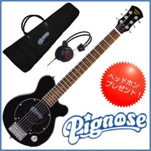 ヘッドホン・プレゼント!|PIGNOSE / PGG-200 BK(Black) ・ピグノーズ/ アンプ・スピーカー内蔵 エレキギター / ブラック|funhoused