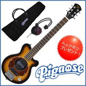 ヘッドホン・プレゼント!|PIGNOSE / PGG-200 BS(Brown Sunburst) ・ピグノーズ/ アンプ・スピーカー内蔵 エレキギター / ブラウンサンバースト|funhoused