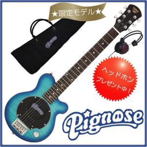 ミニ・エレキの定番|PIGNOSE / PGG-200FM-SBL ・ピグノーズの限定生産!「フレイム・トップ&シースルー」登場!(シースルー・ブルー)|funhoused