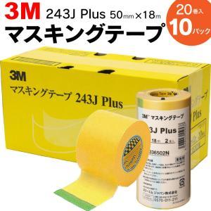 3M マスキングテープ 243J PLUS 50mm 18m 20巻 10パック 1箱 幅広 無地 塗装 車両 ポリッシャー用 外装 巾50mm スリーエム|funks-store