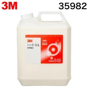 3M コンパウンド ハード 1-L 35982 液状 4L 研磨剤 極細目 目消し 肌調整 車 手磨き マシン磨き 淡色系 濃色系 ボトル スリーエム ポリッシャー|funks-store