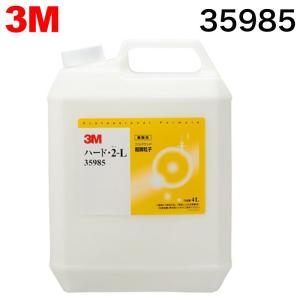 3M コンパウンド ハード 2-L 35985 液状 4L 研磨剤 超微粒子 仕上げ用 車 手磨き マシン磨き 淡色系 濃色系 ボトル スリーエム ポリッシャー|funks-store