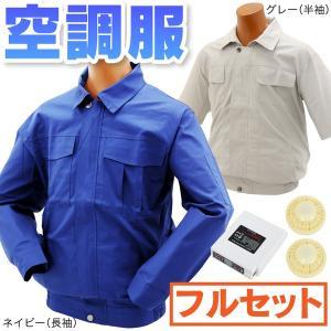 空調服 作業服 作業着 ファン付き バッテリー付き オプション フルセット ファン バッテリー 長袖(半袖)|funks-store
