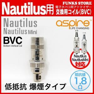 アスパイア ノーチラス ノーチラスミニ 交換用コイル(BVC) Aspire Nautilus & Nautilus mini 電子タバコ アトマイザー|funks-store