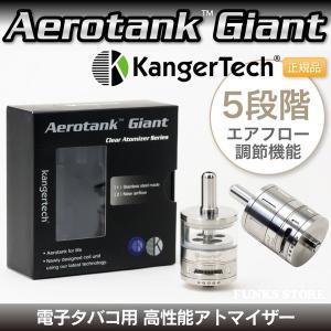 カンガーテック エアロタンク ジャイアント Kangertech Aerotank Giant 正規品 電子タバコ 禁煙グッズ 高品質 アトマイザー funks-store