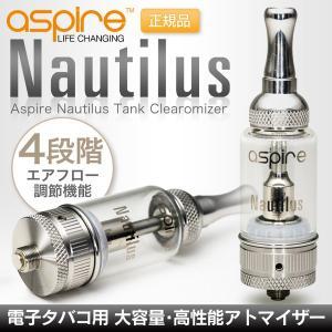交換用コイル1個付属 Aspire Nautilus アスパイア ノーチラス正規品電子タバコ アトマイザー|funks-store