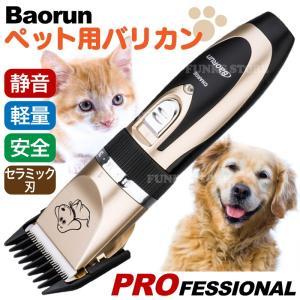 BAORUN ペット用バリカン 犬用 猫用 ウサギ用 静音 PROFESSIONAL 充電式+AC両対応 アタッチメント付属