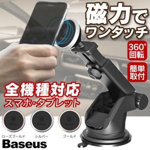 車載ホルダー スマホホルダー マグネット 磁石 スマホ 車載用 iPhone スマートフォン 車載スタンド スマホスタンド 車 吸盤 スライドアーム Baseus ベセス|funks-store