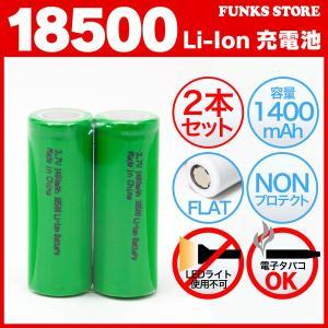 18500 Li-Ion リチウムイオン充電池 3.7V 1400mAh×2本セット バッテリー プロテクト funks-store